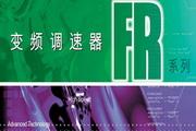 三菱FR-F540J-3.7K-CH变频器说明书