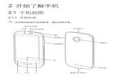 华为 T8300手机 使用说明书
