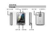 华为 T552手机 使用说明书