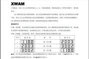 新维XWAM AMDG-100/A系列电动机保护器使用说明
