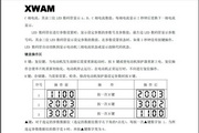 新维XWAM AMDG-200/A系列电动机保护器使用说明
