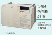 三菱FR-V540-30K-CH变频器说明书
