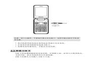 联想Lenovo S630手机 使用说明书