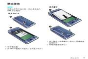 索爱 W595手机 使用说明书
