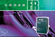 三菱FR-V540-200K变频器说明书