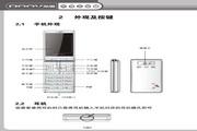 DOOV朵唯 S600型手机 说明书