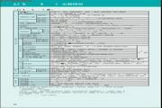 三菱FR-V540-15K变频器说明书