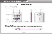 DOOV朵唯 S800型手机 说明书