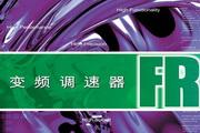 三菱FR-V540-1.5K变频器说明书