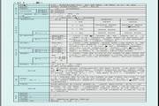 三菱FR-A540L-S220K变频器说明书