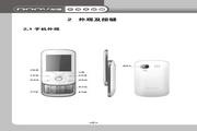 DOOV朵唯 S620型手机 说明书