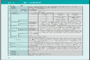 三菱FR-A540L-75K-G1变频器说明书