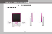 DOOV朵唯 S930型手机 产品说明书