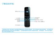 飞利浦 X526手机 使用说明书