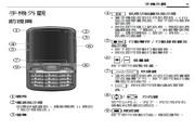 明基 E72型手机 用户说明书