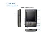 琦基 i55型手机 用户说明书