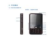 琦基QIGI i3型手机 用户说明书