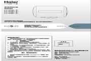 海尔 家用电热水器FCD-HX80EI(E) 使用说明书