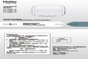 海尔 家用电热水器FCD-HM 50HI(E) 使用说明书