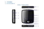 琦基QIGI I6型手机 用户说明书