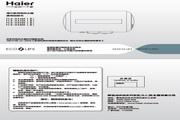 海尔 家用电热水器FCD-HM 40HI(E) 使用说明书