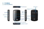 琦基QIGI i6C型手机 用户说明书