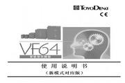 东洋(TOYO)VF64-25044变频器说明书