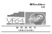 东洋(TOYO)VF64-7544变频器说明书