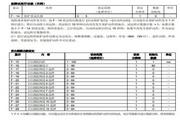 东洋(TOYO)VF64-3044变频器说明书