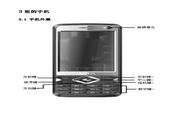 华唐 VT-V68手机 使用说明书