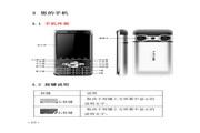 华唐 VT-V78手机 使用说明书