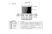 华唐 VT-V33手机 使用说明书