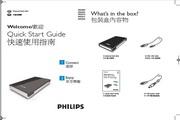 飞利浦 SPE2005 防震行動硬碟 使用说明书