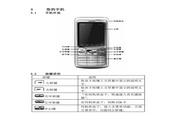 华唐 VT-V36手机 使用说明书