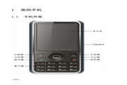 华唐 VT-V9手机 使用说明书