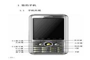 华唐 VT-V89手机 使用说明书
