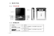 华唐 VT-V6手机 使用说明书