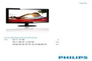 PHILIPS 196V3L显示器 用户手册