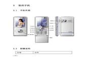 华唐 VT-V29手机 使用说明书