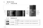 华唐 R101手机 使用说明书