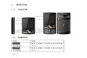 华唐 VT-R105手机 使用说明书