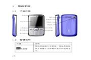 华唐 VT-T701手机 使用说明书