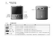 华唐 V50手机 使用说明书