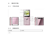 华唐 VT-R103手机 使用说明书