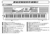 雅马哈 KB-160 中文说明书