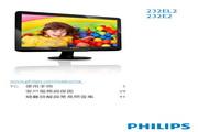 PHILIPS 232E2显示器 说明书