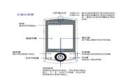 多普达 P860手机 使用说明书