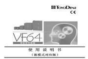 东洋(TOYO)VF64-9022变频器说明书