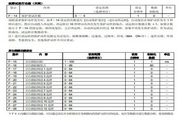 东洋(TOYO)VF64-5522变频器说明书