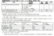 东洋(TOYO)VF64-2222变频器说明书
